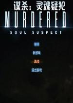 谋杀:灵魂疑犯