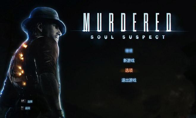 谋杀:灵魂疑犯截图0