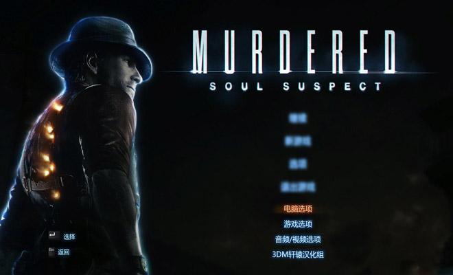谋杀:灵魂疑犯截图1