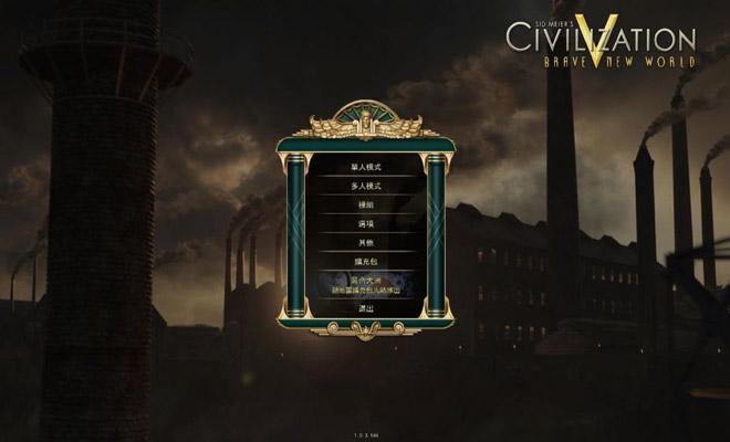 文明(ming)5