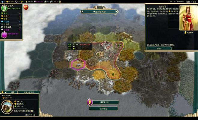 文明5截图4
