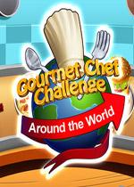 美食厨师的挑战:世界竞技赛Multi-5