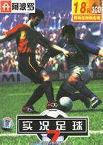 实况足球胜利十一人7(World Soccer Winning Eleven 7)国际版