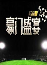 实况足球10豪门盛宴(PES 6)2011-2012赛季完整联机版v3.0