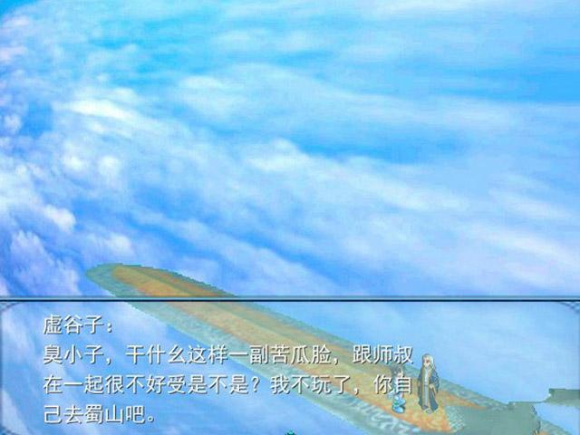 仙剑奇侠传外传:遥之彼岸截图2