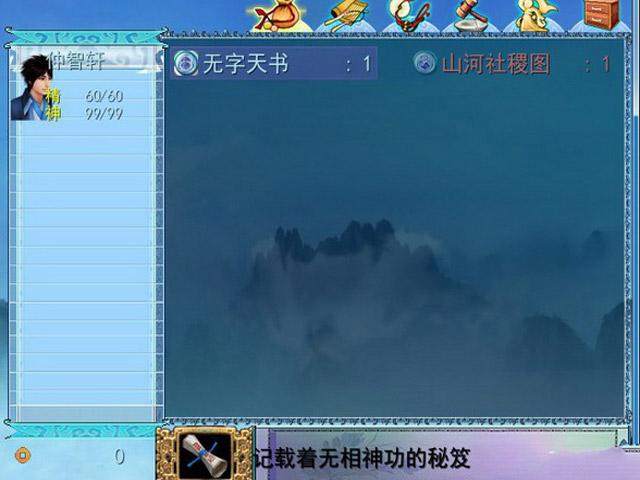 仙剑奇侠传外传:遥之彼岸截图4