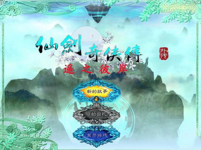 仙剑奇侠传外传:遥之彼岸截图0