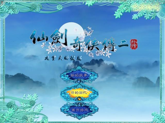 仙剑奇侠传2外传:九重天的彼端截图0