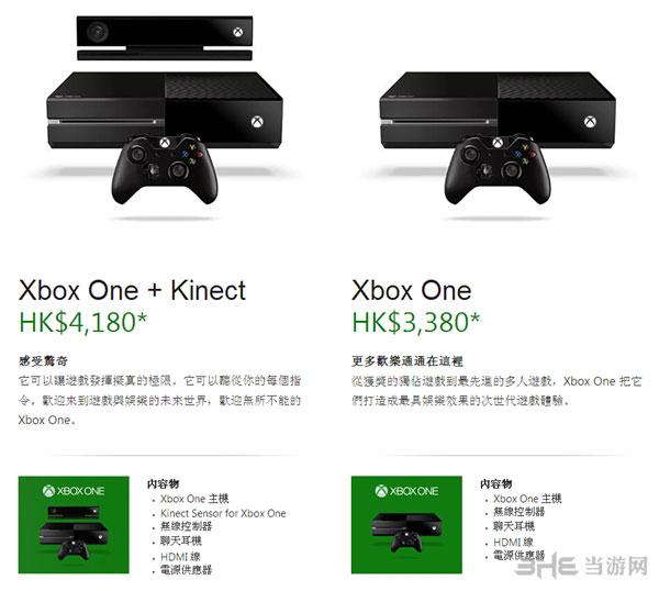 港版XboxOne3