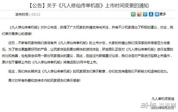 凡人修仙传单机版宣布跳票 10月中旬发售
