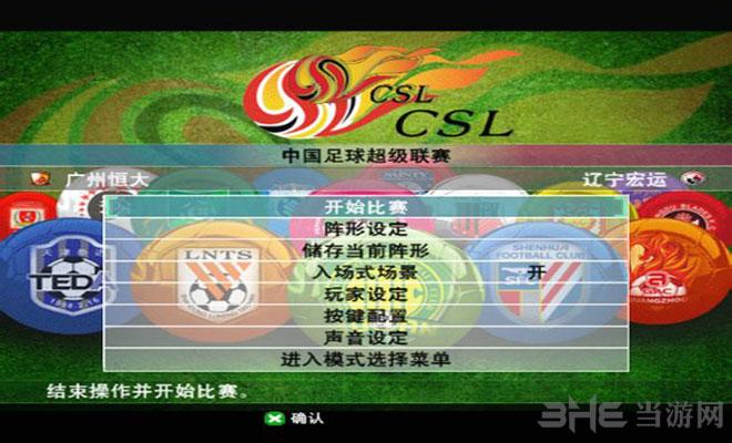 ��(shi)�r足球8 WE8FANS 2.0截�D(tu)4
