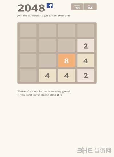 2048游戏截图2