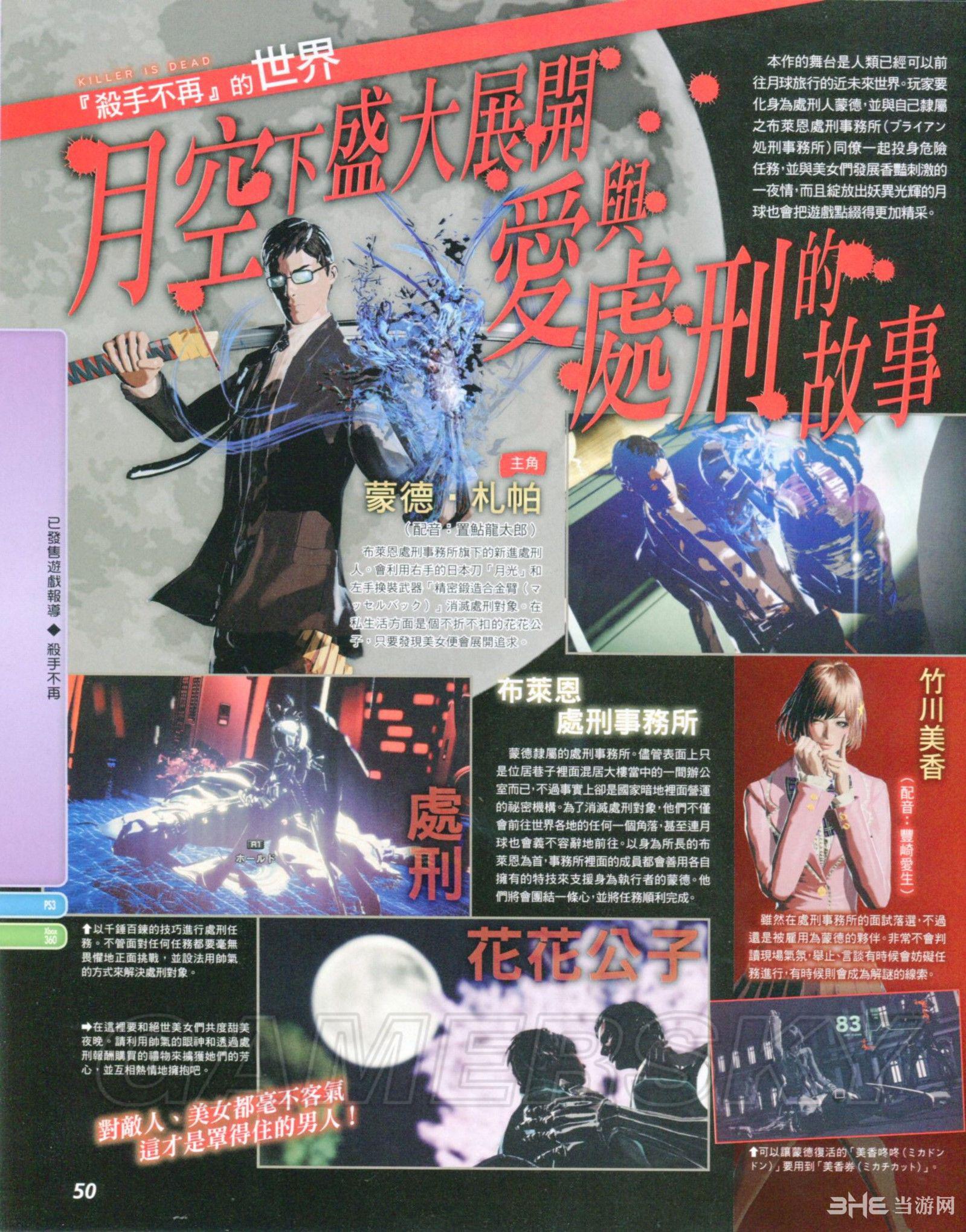 杀手已死最新中文杂志扫描图2