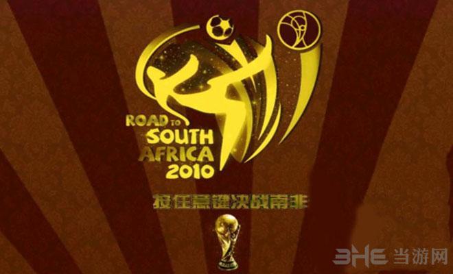 实况足球10决战南非截图1