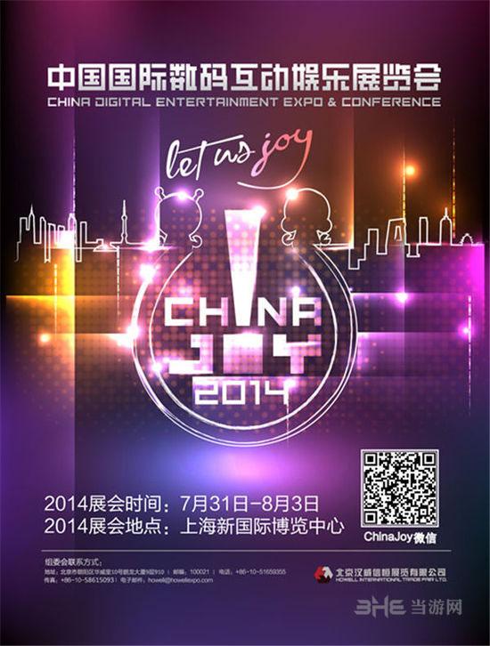 chinajoy2014看点1