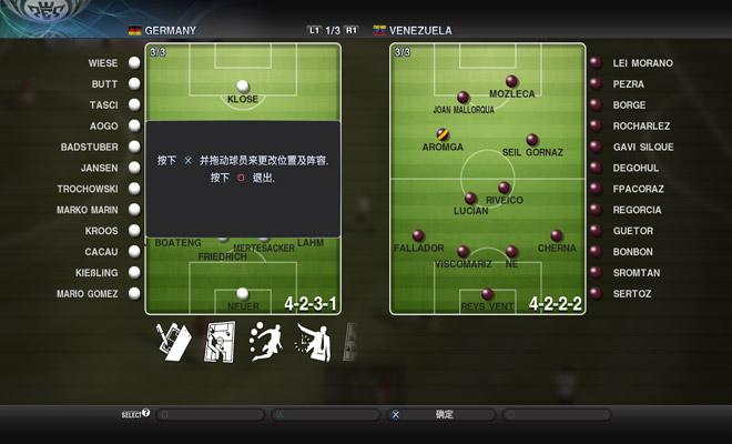 实况足球WEYX6.0足球盛典增强版截图4