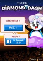 飞爆钻石电脑版(Diamond Dash)PC中文安卓版v5.2
