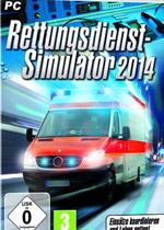 救援模拟2014