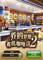 乔的梦想:有机咖啡店2