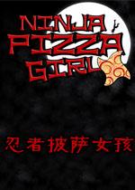 忍者披�_女孩(Ninja Pizza Girl)集成自由升��n+音�钒�PC版Build 20170910