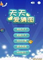 天天爱猜图电脑版官方中文版v2.6