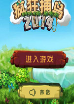 疯狂捕鸟2014电脑版官方中文版v2.12