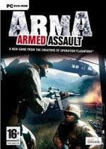 武装突袭1(Armed Assault)汉化中文版