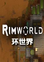 �h世界(RimWorld)A17破解中文版v0.18.1722
