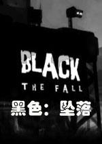 黑色:坠落