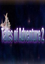 冒险传说2