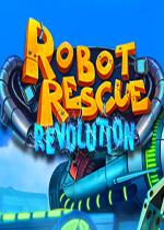 机器人救援:革命