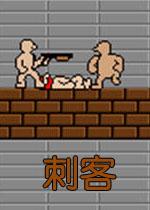 刺客PC硬盘版
