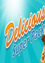 美味餐厅:超级包(Delicious Super Pack)破解版