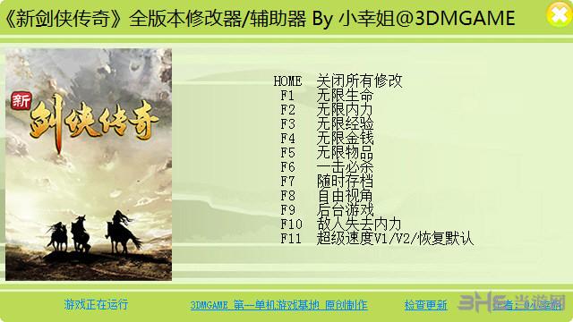 新剑侠传奇全版本十五项修改器截图0