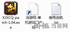 新剑侠传奇v1.04升级档截图1