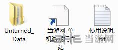 未转变者汉化补丁3.14.5.0截图2