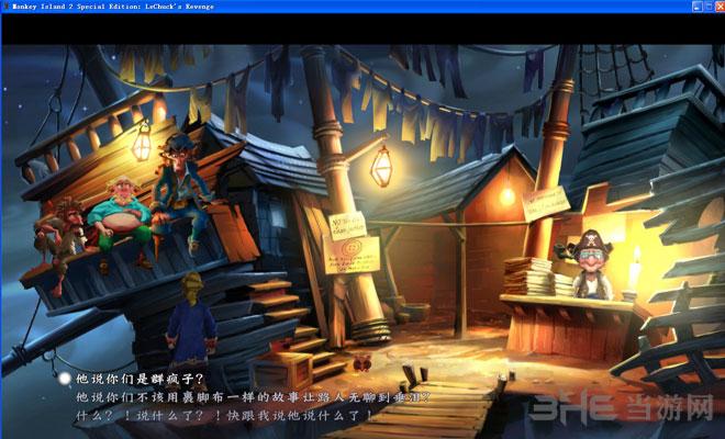 猴岛小英雄2特别版:雷查克的复仇截图3