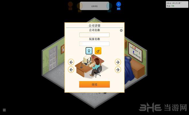 游戏发展国电脑版截图0