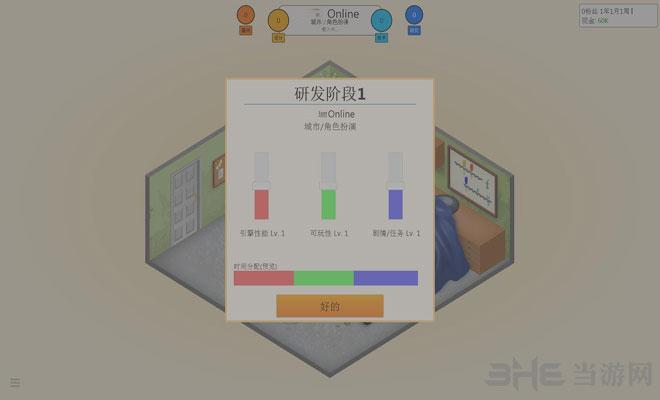游戏发展国电脑版截图1