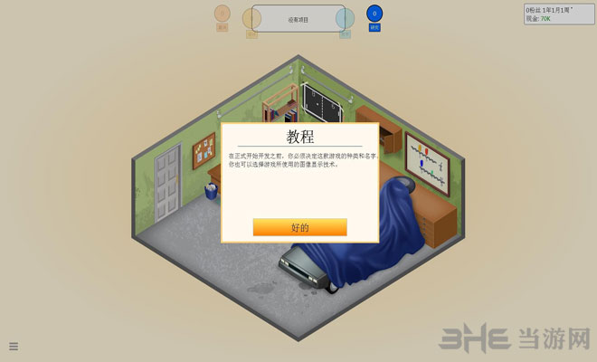 游戏发展国电脑版截图2