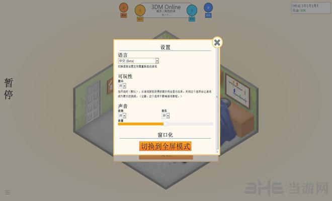 游戏发展国电脑版截图3