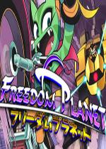 自由星球(Freedom Planet)破解版v1.21.5