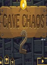 洞穴崩塌2