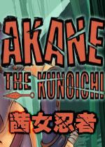 茜女忍者(Akane the Kunoichi)PC硬盘版