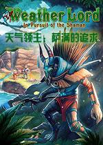 天气领主:萨满的追求中文破解版