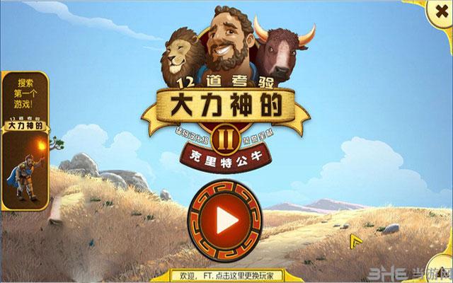 大力神的十二道考验2:克里特公牛