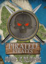 海盗又见海盗