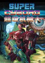 超级机械人(Super Cyborg)破解版v1.23