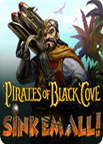 黑湾海盗:全部击沉