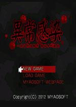 异常感染电脑版PC中文安卓版1.20